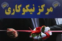فعالیت 100 مرکز نیکوکاری در استان قزوین