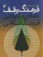 کتاب فرهنگ وقف، مفاهیم بنیادین فرهنگ اسلامی