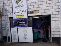 افتتاح سی و یکمین مرکز نیکوکاری کارآفرینی در گیلان