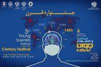 فراخوان ثبت ایده در پنجمین جشنواره اندیشمندان و دانشمندان جوان