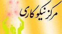 ۳۷۶ مرکز نیکوکاری در استان کرمان راهاندازی شده است
