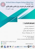 اولین کنفرانس ملی مدیریت، روان شناسی و علوم رفتاری