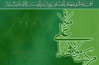 عید غدیر؛ روز همدلی و مهربانی