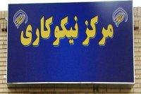 مرکز نیکوکاری روستای ارنان مهریز افتتاح شد