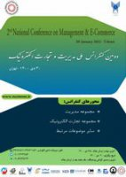 ششمین کنفرانس بین المللی پژوهش های نوین درحوزه مشاوره، علوم تربیتی و روانشناسی ایران