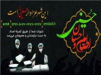 همکاری 7300 مرکز نیکوکاری کمیته امداد در طرح اطعام و احسان حسینی