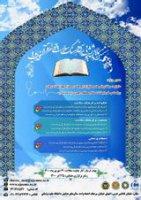 هشتمین همایش دانشجویی بررسی فرهنگ سلامت از منظر قرآن و حدیث