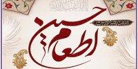 توزیع بیش از یکمیلیون پرس اطعام حسینی بین نیازمندان کرمانی