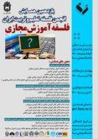 یازدهمین همایش ملی انجمن فلسفه تعلیم و تربیت ایران (فلسفه آموزش مجازی)