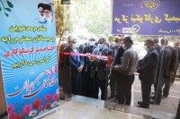 افتتاح یک مرکز نیکوکاری در قزوین