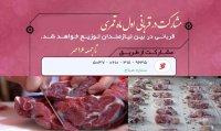 دعوت به مشارکت در تامین هزینه دسته جمعی قربانی روز اول ماه قمری