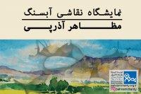 نمایشگاه آثار نقاشی«مظاهر آذرپی» در نگارخانه بهنام دهش پور