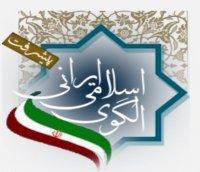 برگزاری هشتمین کنفرانس الگوی اسلامی ایرانی پیشرفت