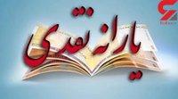 یارانه دریافتی هر ایرانی به بالای ۴ میلیون تومان رسید