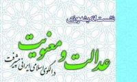 برگزاری نشست اندیشهورزی عدالت و معنویت در الگوی اسلامی ایرانی پیشرفت