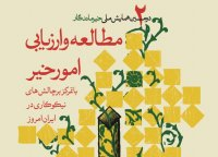 دومین همایش ملی خیر ماندگار ، «مطالعه و ارزیابی امور خیر در ایران با تمرکز بر چالشهای نیکوکاری در ایران امروز»